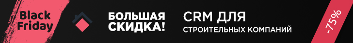 Black Friday - CRMSTROY